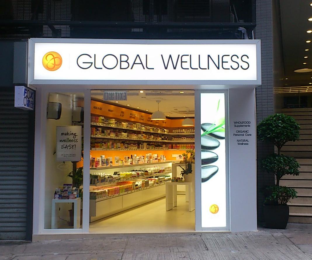 グローバル・ウェルネス社